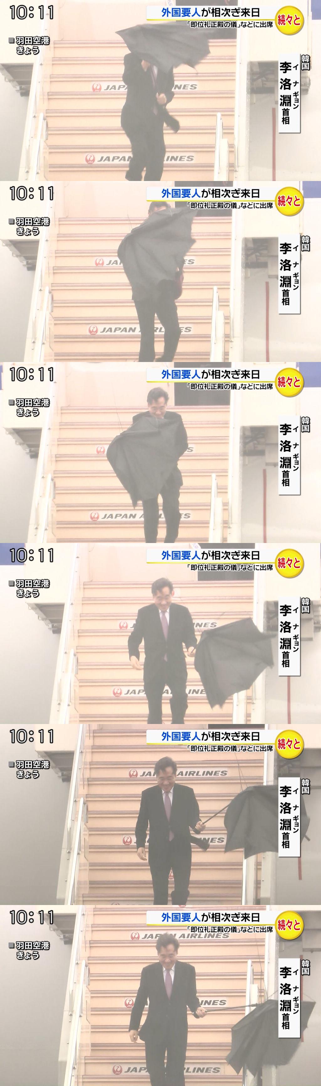 【画像】即位礼正殿の儀に出席した韓国首相、強風に傘を破壊される