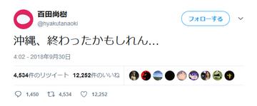 玉城デニー当選で百田尚樹「沖縄、終わったかもしれん…」とツイート→琉球新報「誹謗中傷するな」と批判