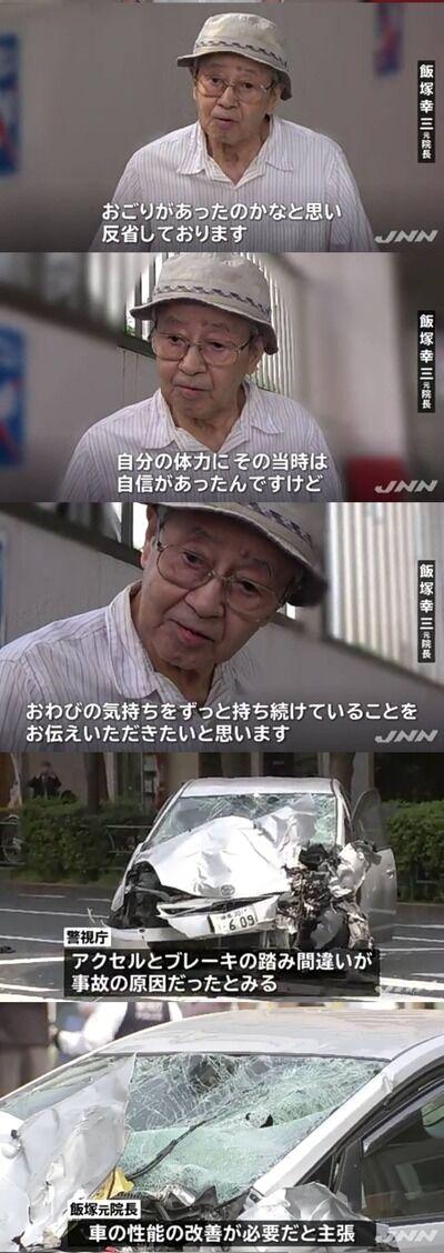 【朗報】飯塚幸三元院長様、お気持ち表明「高齢者が安心して外出できるようメーカーにはもっと安全な車を開発してほしい」