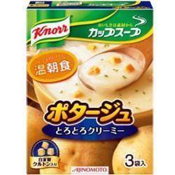 スープ星人「地球で一番美味い汁物を出せ!!」←どうする?