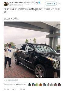 百田尚樹にケンカ売って惨敗したウーマン村本、ツイッターから亡命宣言…「リア充達の平和の国Instagramへ」