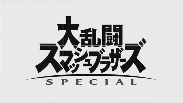 【朗報】スイッチ『大乱闘スマッシュブラザーズ』歴代登場キャラ全員参戦wwwwww発売日は12月7日!