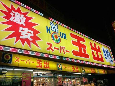 激安スーパー『スーパー出玉』、事業売却へ! 鶏卵大手『イセ食品』系列企業に