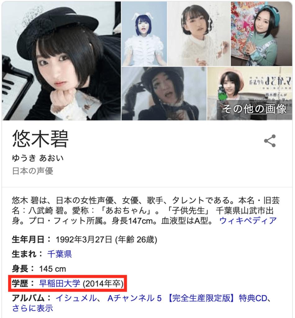 ワイ「悠木碧?あー人気声優ねwwんで、悠木碧の学歴は?w」Wikipediaポチー