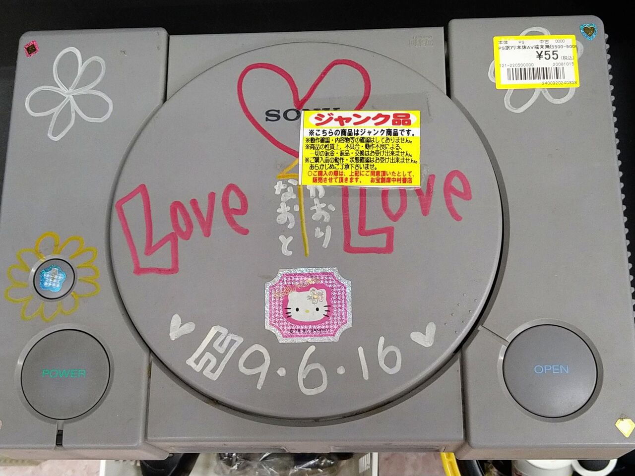【朗報】プレステ、55円で販売中wwwwwwwwwww