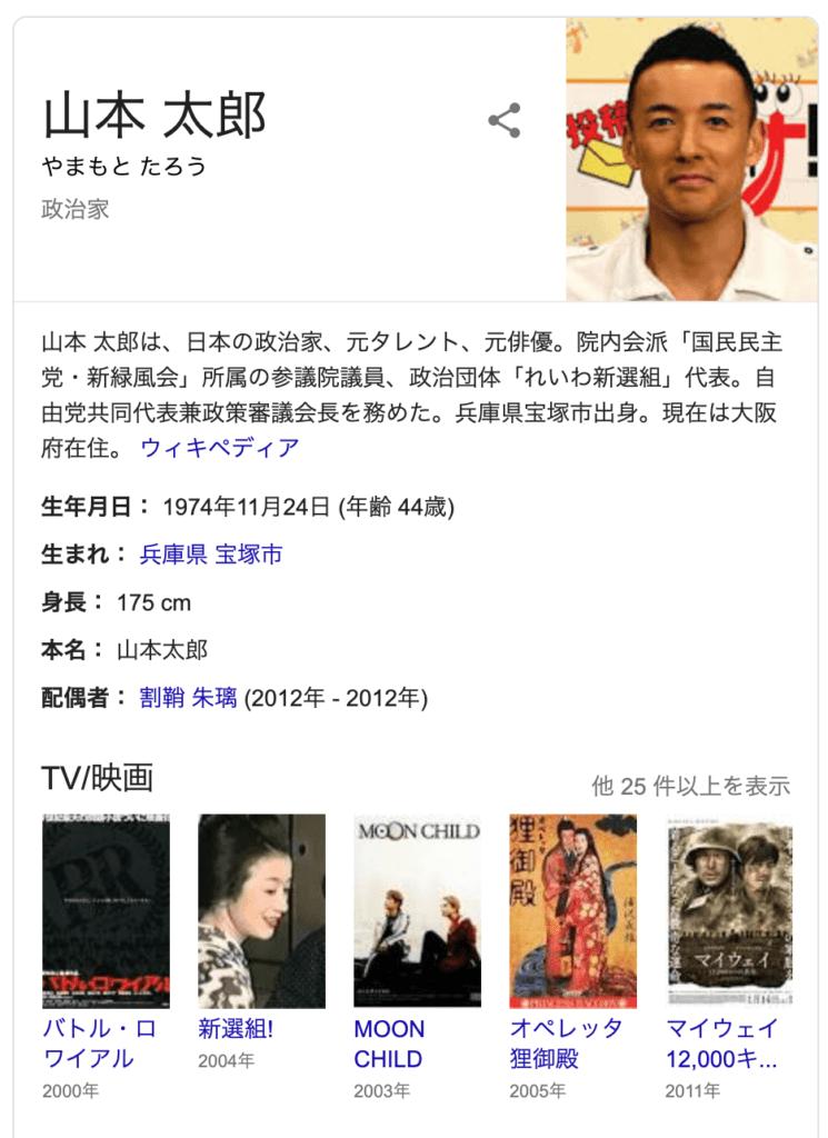 【悲報】山本太郎さん、円形脱毛症で微妙にハゲる・・・(画像あり)【彡⌒ミ】