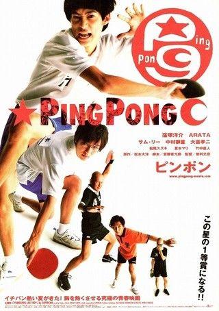 スポーツを題材にした邦画で「ピンポン」より面白い映画ない説