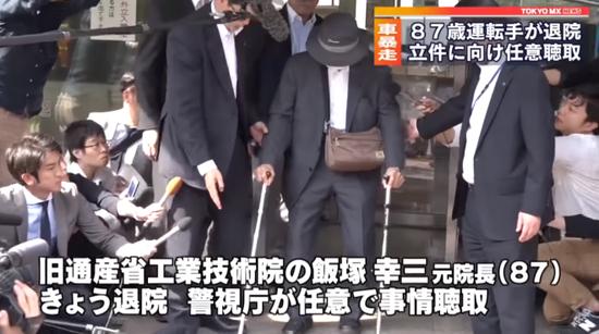 【悲報】飯塚幸三さん、パーキンソン症候群だった・・・