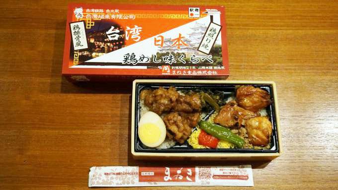姫路駅「台湾/日本 鶏めし味くらべ」(980円)~駅弁で感じる! 日本と台湾の「鶏めし」文化の違い