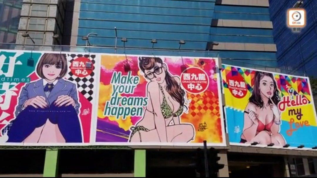 【香港】「セクシーすぎる」とフェミに抗議された巨大広告看板、反撃看板を掲示