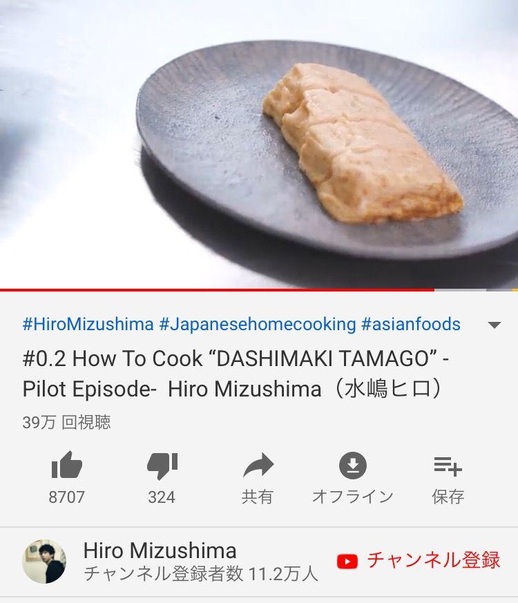 【悲報】水嶋ヒロの料理チャンネル、完成品を差し替えると言う禁じ手を使ってしまう