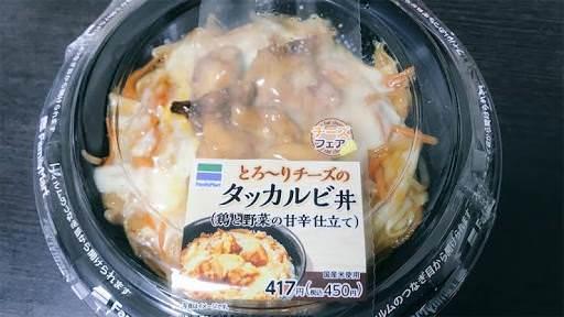 【画像】ファミマのチーズダッカルビ丼、絶賛の嵐www