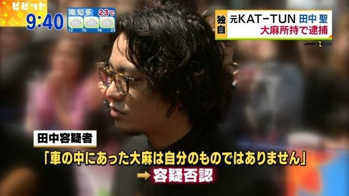 【速報】KAT-TUNの元メンバー 田中聖 現行犯逮捕