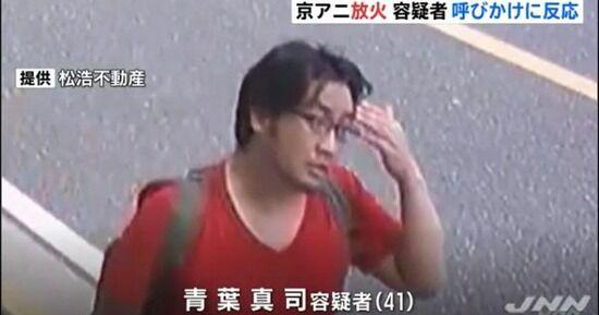 【京アニ放火】青葉真司容疑者、治療費1000万円は税金でお支払い