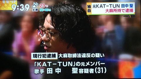 【速報】元KAT-TUNの田中聖、大麻所持で逮捕ってよwwwwwww