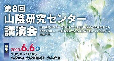 2015山陰研講演会