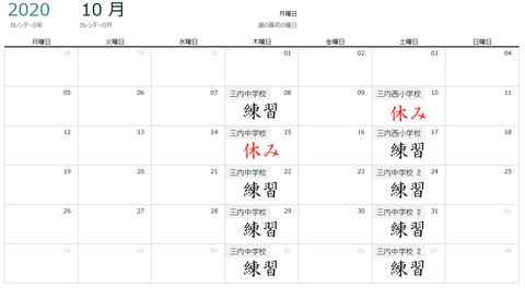 10月練習カレンダー