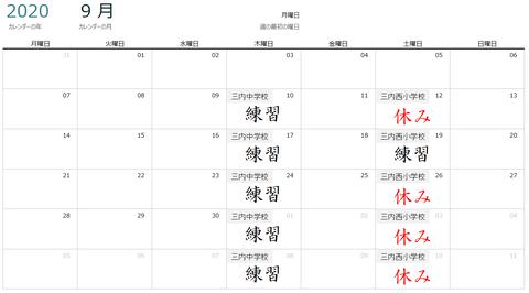 9月練習カレンダー更新