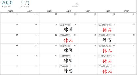 9月練習カレンダー