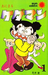 コミックス1