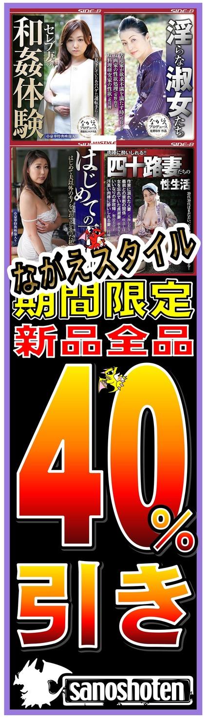 ながえスタイル 40%引き 20171124