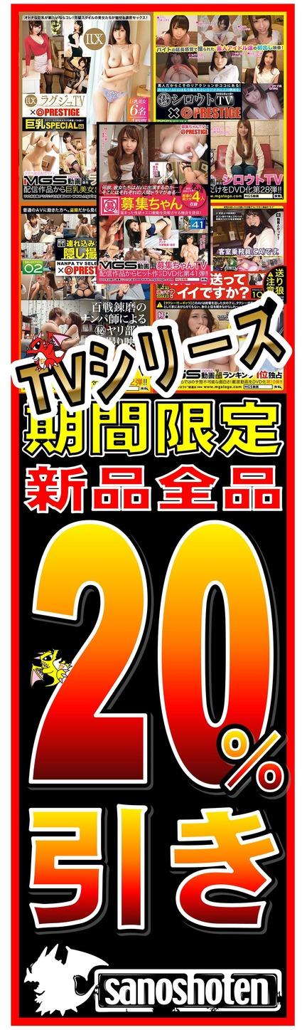 TVシリーズ 20%引き 20170830
