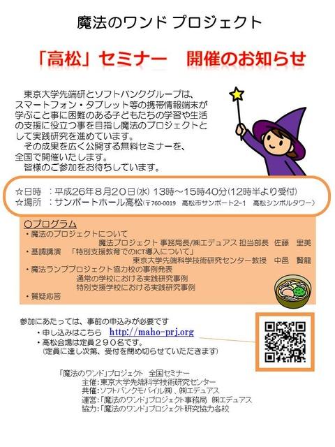 高松セミナーポスター