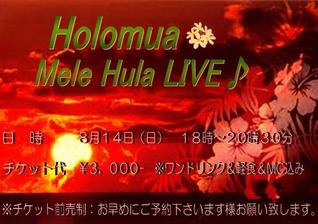 Mele Hula Live ポスター 800