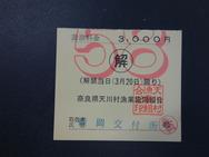 奈良県・天川漁協