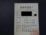 石川県・丸新漁協