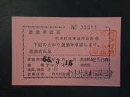 滋賀県・朽木村漁協