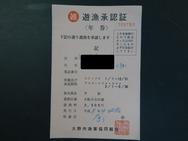 福井県・大野漁協