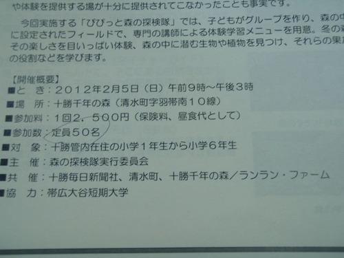 PC240020
