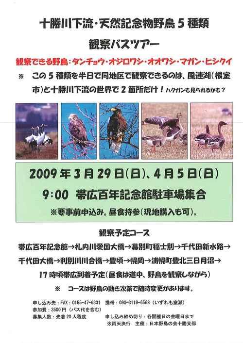 090329_十勝川下流や町ツアー