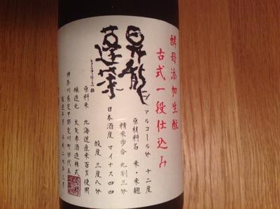 江戸時代の酒