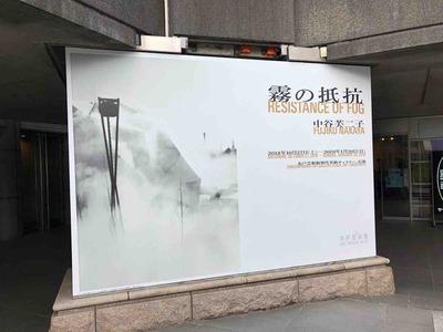 霧の抵抗 / 中谷芙二子
