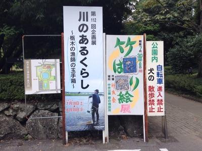 栃木県の漁撈
