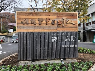 袋田病院アートフェスタ