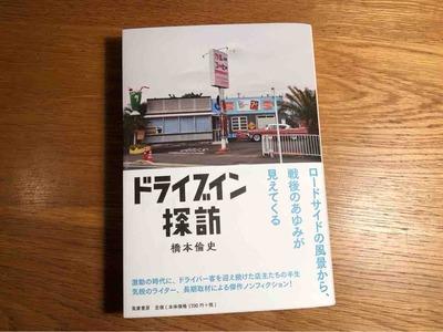 ドライブイン探訪 / 橋本倫史