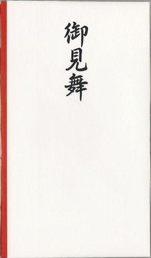 お見舞い袋の書き方の画像 : 日本地図ダウンロード無料 : 日本