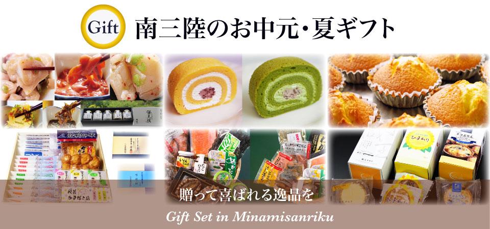 Gift summer 2016