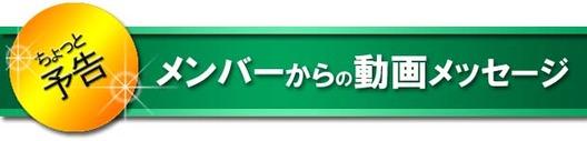 05ちょっと予告_帯のみSSS動画メッセージ