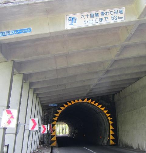 田子倉沢第2