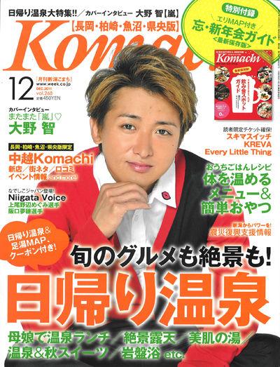 201112komachi