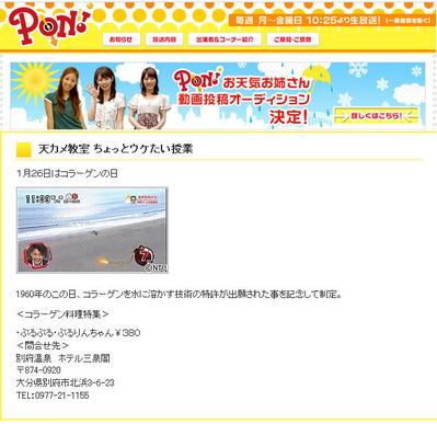 PON!20110126放送