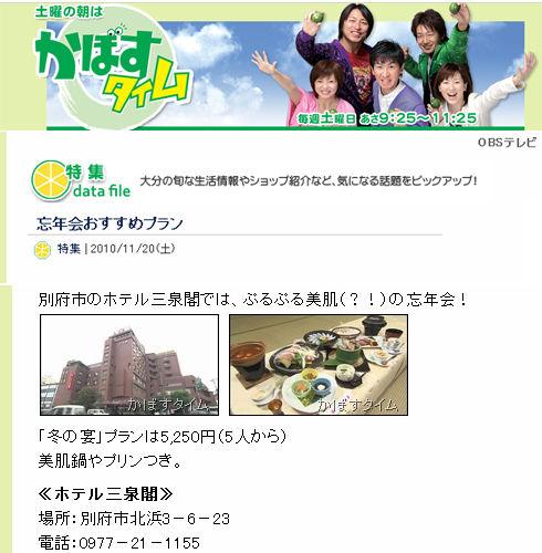 かぼすタイム忘年会おすすめプラン20101120加工済