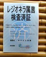 20060610レジオネラ菌検査済証明書