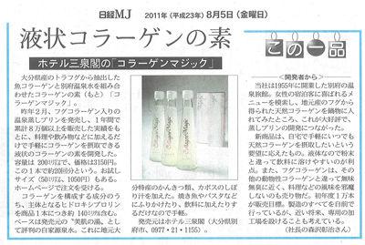 日経MJ20110805-3s