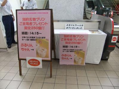 別府駅開業100周年記念イベント13