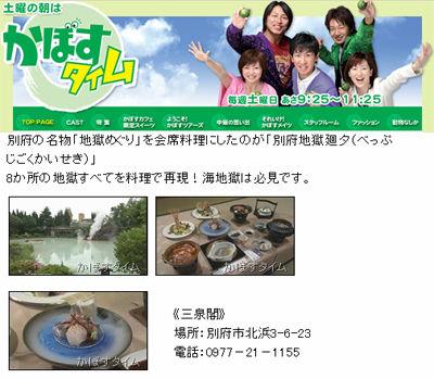 かぼすタイム別府地獄廻夕紹介20110122ブログ用